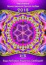 """Календарь на 2018 год """"Увеличение Божественной Святой Любви"""" 3D(с инструкцией)"""