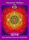 """Календарь на 2018 год """"Увеличение Свободы"""" 3D(с инструкцией)"""