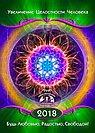 """Календарь на 2018 год """"Увеличение Целостности Человека""""3D(с инструкцией)"""