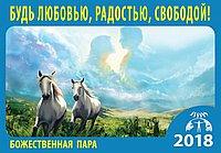 """Календарь на 2018 год """"Божественная Пара""""3D(с инструкцией)"""