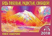 """Календарь на 2018 год """"Новое Измерение""""3D(с инструкцией)"""