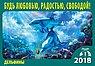 """Календарь на 2018 год """"Дельфины""""3D(с инструкцией)"""