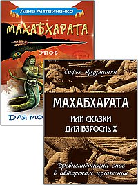 Древнеиндийский эпос Махабхарата. (Комплект из 2-х книг)